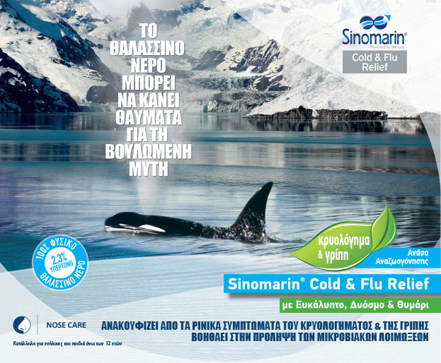 Sinomarin Cold and Flu